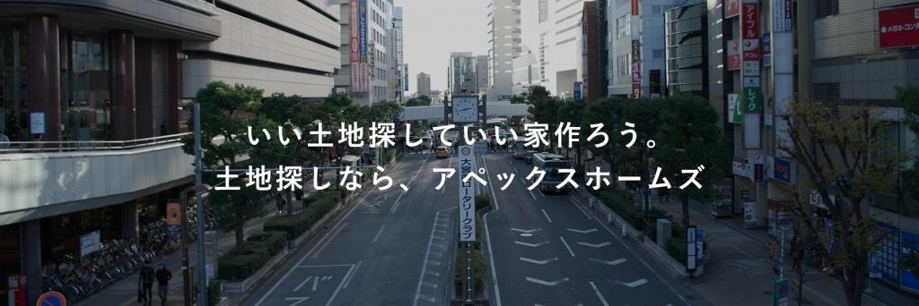 埼玉県の土地を探すならアペックスホームズ