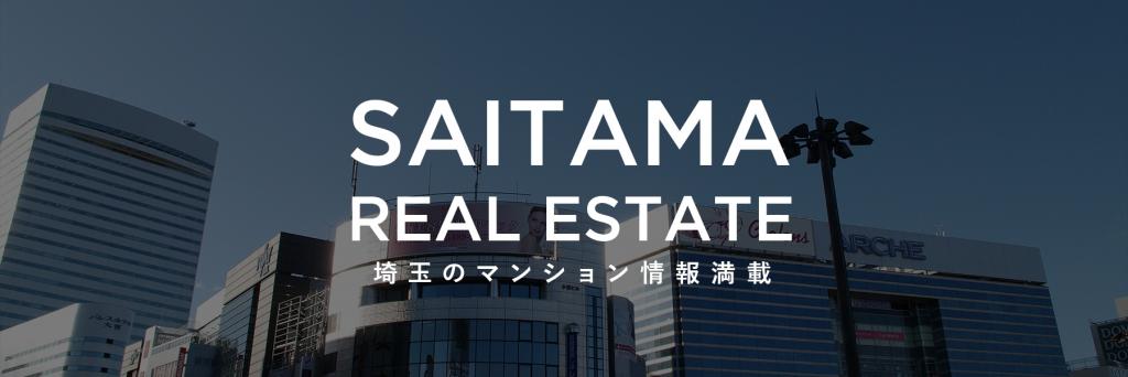 埼玉県の中古マンションを探すならアペックスホームズ