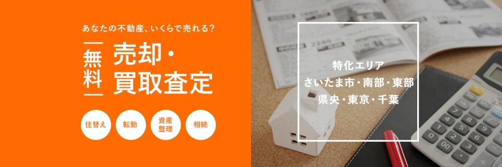 埼玉県の不動産の売却ならアペックスホームズ