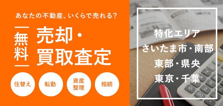 埼玉県で不動産の売却ならアペックスホームズ