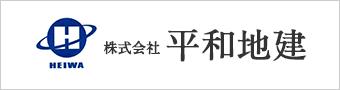 福岡県で不動産探し、住まいづくりを検討しているなら平和地建