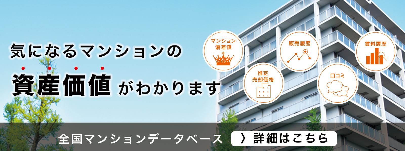 気になるマンションの資産価値がわかる!全国マンションデータベース