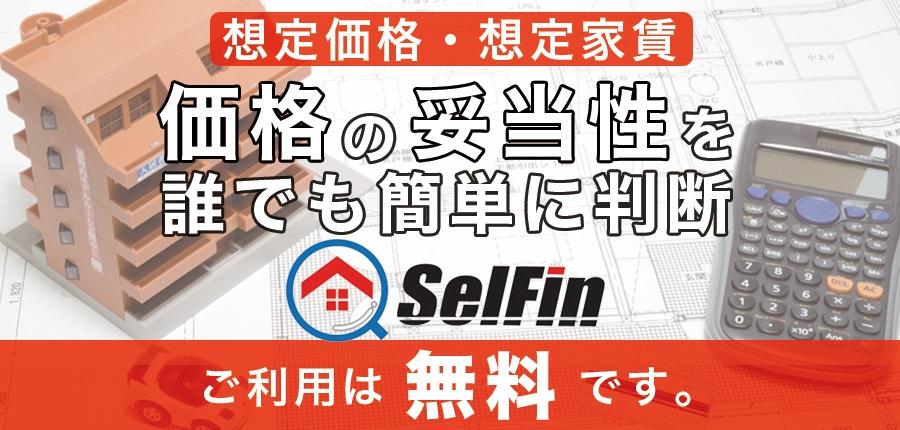 価格の妥当性を簡単に判断できるSelFin