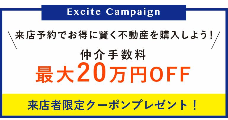 住むばい│福岡の不動産情報満載 キャンペーン