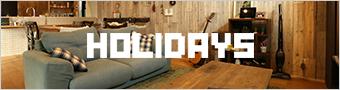 毎日を愉しむためのデザイン注文住宅HOLIDAYS