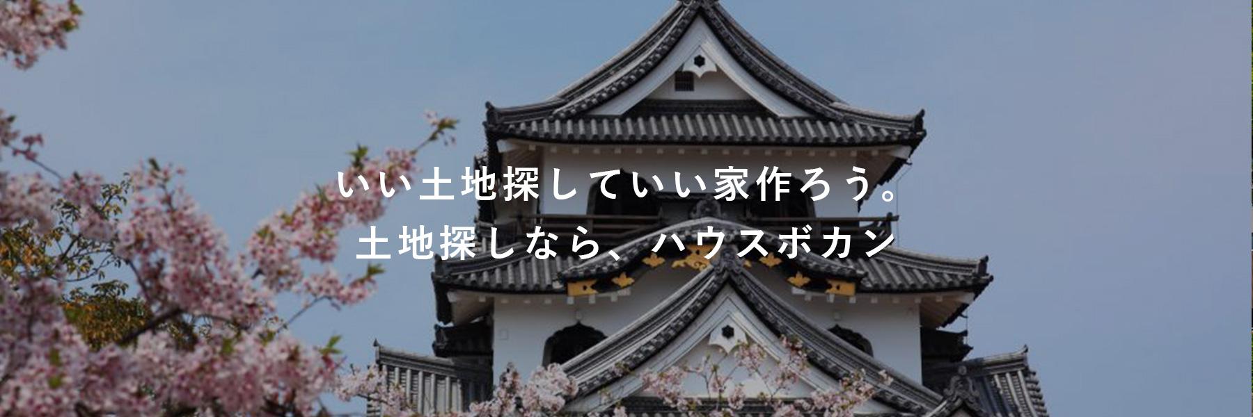 滋賀県の土地探しなら住まいの窓口ハウスボカンにお任せください