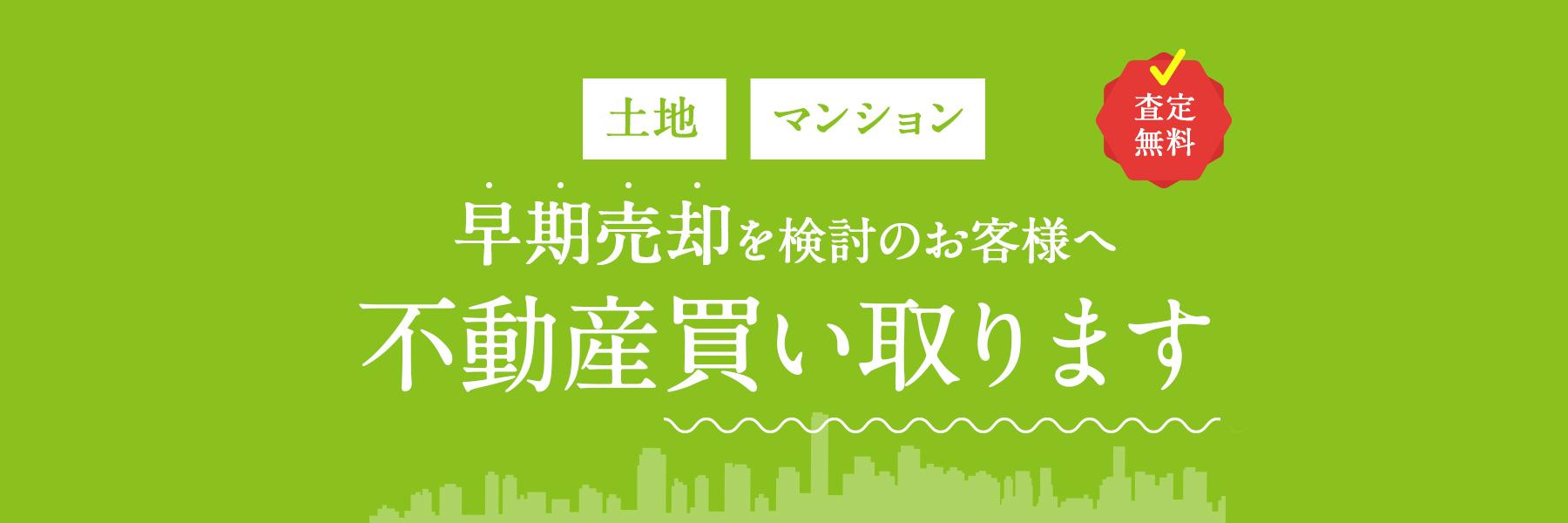 滋賀県の不動産売却をお考えなら住まいの窓口ハウスボカンにお任せください