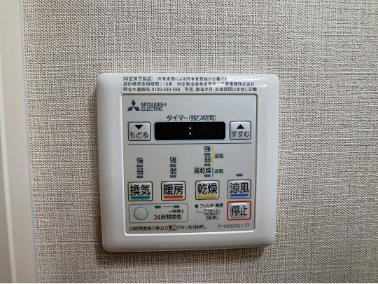 浴室換気暖房乾燥機。入浴を安心快適に。