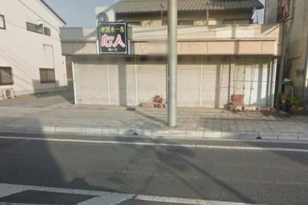 直方市日吉町