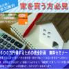 【5/27・5/28】資金計画セミナーを行います!!