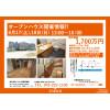 エターナルパレス205号室 6/17(土)・18(日)オープンハウス開催!