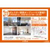 ポレスター駅西本町303号室7/29(土)・30(日)オープンハウス開催!