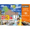 【残り3棟】飯塚市椿新築戸建見学会【6/8・6/9】